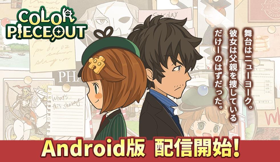 新作 android ゲーム